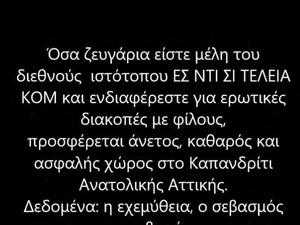 Hot greek sex